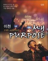 이천 라이브워십 3 - My Purpose(CD)