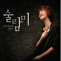 조수진 1집 - 술람미 (CD)