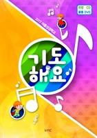 2017 여름성경학교 - 기도해요 (찬양율동 CD/DVD)