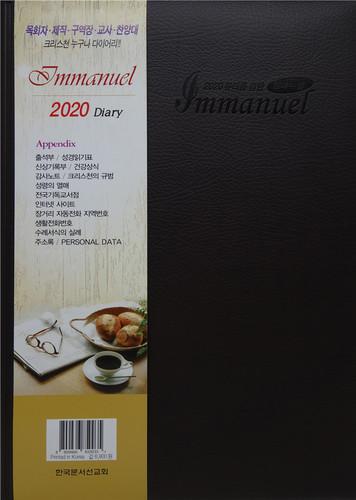 2020 임마누엘 다이어리 (스프링)