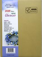 2020 에벤에셀 다이어리 (스프링)