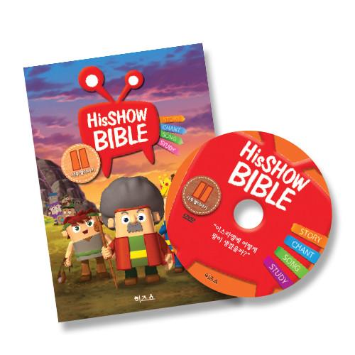 히즈쇼 바이블 11 - 사무엘이야기 (DVD)