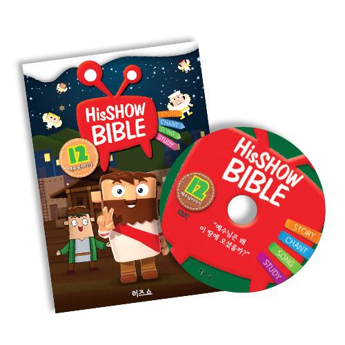 히즈쇼 바이블 12 - 예수님이야기 (DVD)