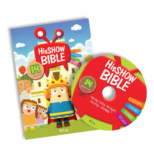 히즈쇼 바이블 14 - 솔로몬이야기 (DVD)