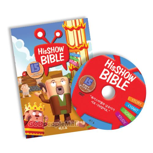 히즈쇼 바이블 15 - 분열왕국 북이스라엘이야기 (DVD)