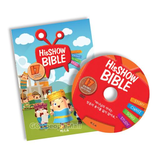 히즈쇼 바이블 17 - 포로귀환과 에스더이야기 (DVD)