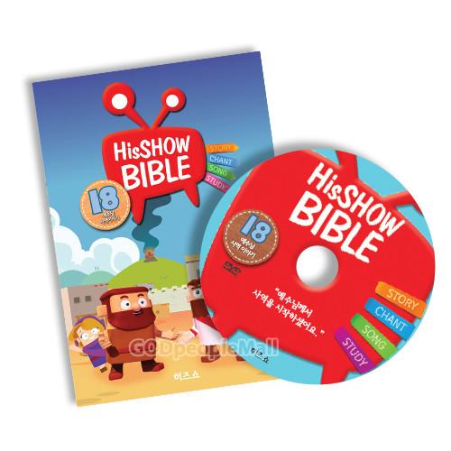 히즈쇼 바이블 18 - 예수님 사역이야기 (DVD)