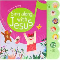 SING ALONG WITH JESUS - 우리 아이 첫 찬양 영어유아찬양 사운드북