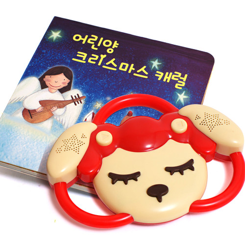 어린양 크리스마스 캐럴 사운드북