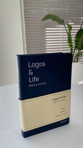 Logos & Life - 말씀과 삶 다이어리