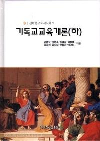 기독교 교육 개론 (하) - 신학연구 도서시리즈 9