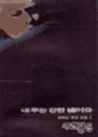 주찬양 5 - 내 주는 강한 성이요/최덕신찬양모음2 (Tape)