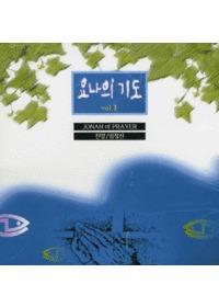 임정선 - 요나의 기도 1 (CD)