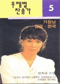 민희라 주제별 찬송가 5 - 거듭남,성결,천국 (Tape)