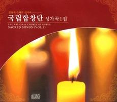 국립합창단성가곡 1 (CD)
