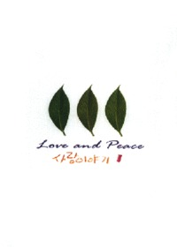 사랑이야기 - 사랑과 평화 (Tape)
