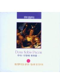 총신대 종교음악과 제40회 정기연주회 - 주여 이땅에 평화를 (CD)
