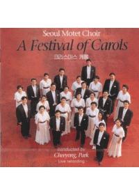 서울모테트합창단 - 크리스마스 캐롤 (CD)