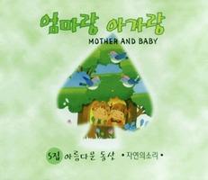 엄마랑 아가랑 5 - 아름다운 동산 /자연의 소리 (CD)