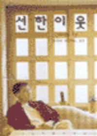 김성조 - 선한이웃 (Tape)