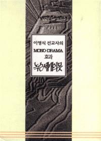 이영식 선교사의 Mono Drama  효과 - 녹슨 세개의 못 (3Tape)