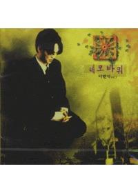 이현덕 1 - 네모바퀴 (CD)