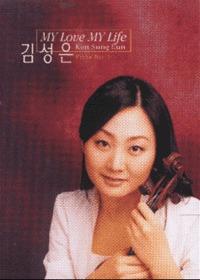 김성은 Viola 1 - My Love My Life (Tape)