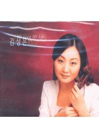 김성은 Viola 1 - My Love My Life (CD)