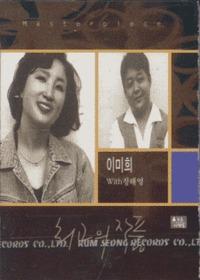 이미희 with 정해영 - 최고의 작품 (Tape)
