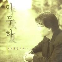 이무하 - 다시 동산으로 (CD)