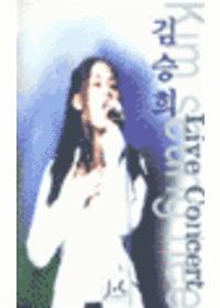 김승희 - Live Concert (Tape)