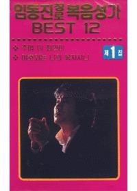 임동진 장로 복음성가 Best 12 - 제1집 (Tape)