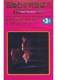 임동진 장로 복음성가 Best 12 - 제3집 (Tape)