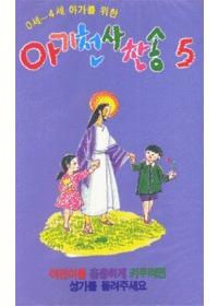 기쁜노래선교단 - (0세-4세 아가를 위한) 아기천사 찬송 5(Tape)
