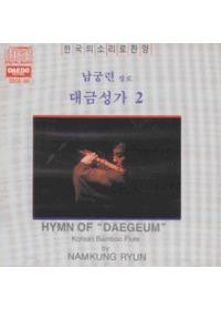 남궁련 장로 - 대금성가 2 (CD)