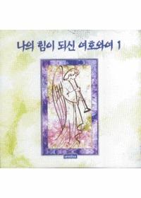 나의 힘이 되신 여호와여 1 (CD)