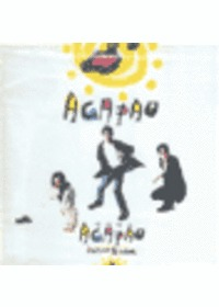 아가파오 Agapao - Agapao is Love (CD)