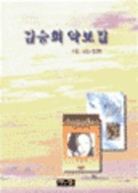 김승희1,2집 합본 (악보)
