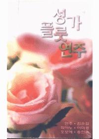 성가플룻연주 (Tape)