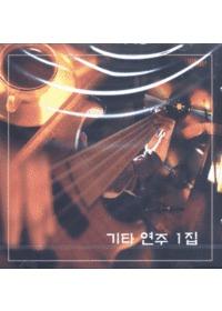 기타연주 1집 (CD)