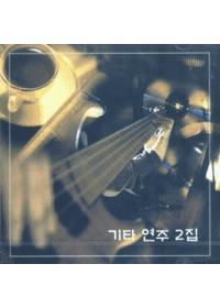 기타연주 2집 (CD)