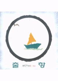 천민찬Band - 출항 (CD)