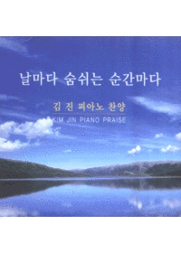 김 진 피아노 찬양 - 날마다 숨쉬는 순간마다 (CD)