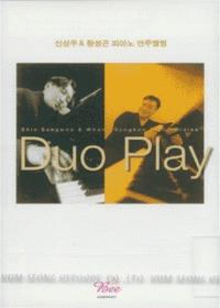 신상우 황성곤 피아노 연주앨범 - Duo Play (Tape)