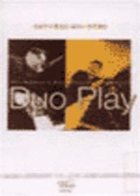 신상우 황성곤 피아노 연주앨범 - Duo Play (CD)