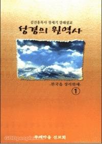 성경의 원역사 (8 Tape) - 김진홍목사 창세기 강해설교 1