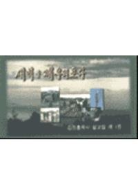 김진홍 목사 설교집 제1권 - 새벽을 깨우리로다 (10Tape)