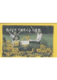 김진홍 목사 설교집 제3권 - 하나님이 기뻐하시는 사람 (10Tape)