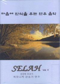 마음에 안식을 주는 연주 음악 Selah 5 - 잔잔한 호숫가(하모니카 연주곡) (Tape)