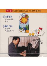이강산 - 동심의 노래 10주년 베스트 (CD)